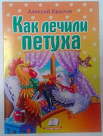 Книги Тонкие Как лечили петуха 85820 Пегас Украина