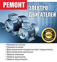 Перемотка электро двигателей\статоров