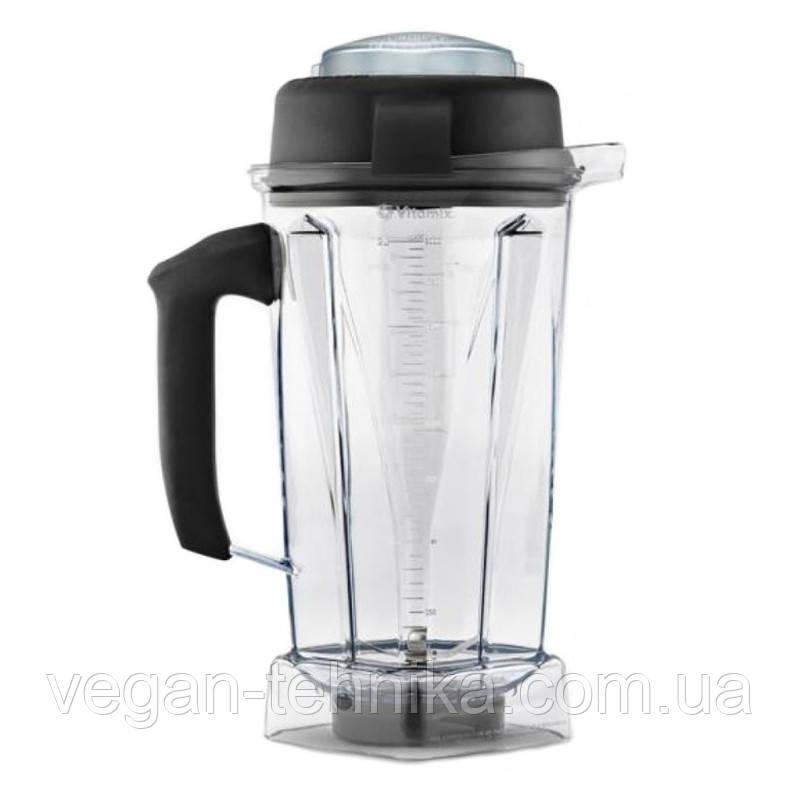 Чаша блендера Vitamix Classic 2.0 литра