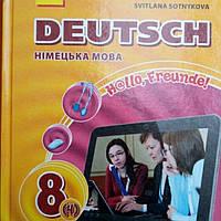 """Німецька мова 8(4) клас. Підручник """"H@llo Freunde!""""."""