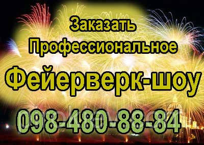 Фейерверк-шоу в Киеве на Днепровской набережной 26.09.2016