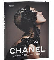 Chanel. Энциклопедия стиля.Автор: Жером Готье.