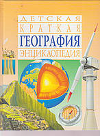 Детская краткая география энциклопедия