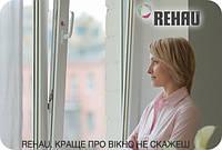 Rehau (Рехау Немецкие ) Окна Буча