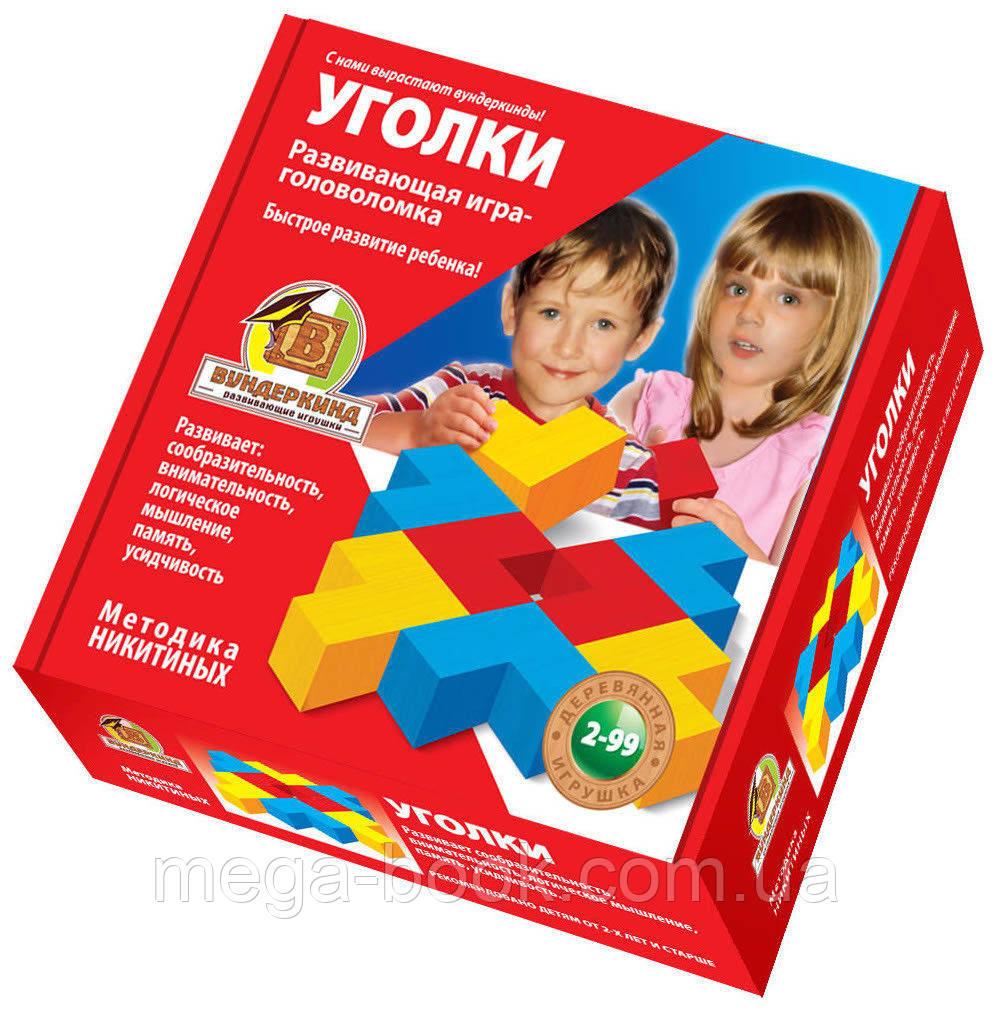 Кубики Никитина. Уголки