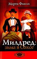 Милдред: зима в Оаксе. Книга 4. Марта Финли.