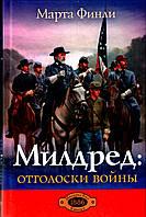 Милдред: отголоски войны. Книга 6. Марта Финли.
