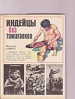 Мирослав Стингл Индейцы без томагавков