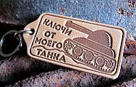 Брелки брелоки Ключи от моего Танка, фото 1