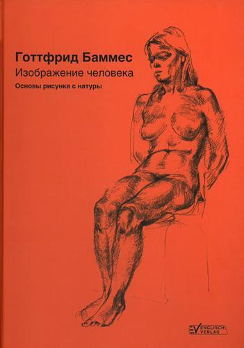 Изображение человека. Основы рисунка с натуры. Автор: Готфрид Баммес.