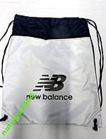 Рюкзак мешок на шнурках New balance