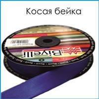 Косая бейка (рулочка) атласная, 2 см. 25 м.