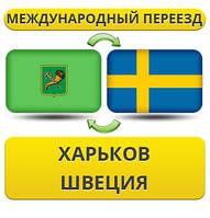 Международный Переезд из Харькова в Швецию