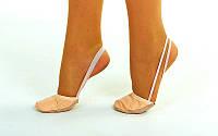 Получешки (полупальцы) для художественной гимнастики бежевые ZEL ZS-5308 (кожа,р-р XXS-XL-RUS 30-40)