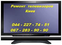 Ремонт телевізорів в Києві