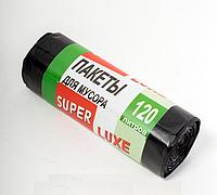 """Пакеты для мусора 120л.""""Супер Люкс"""",70х110 см/10 шт"""