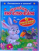 Книги Сказки Читаем по слогам: 6 сказок малышам 1 70329 Пегас Украина