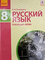 Русский язык 8 класс. Учебник.