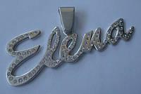 Подвеска с именем по индивидуальному дизайну, серебро 925 проба, кубический цирконий.