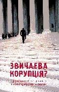 В. Мілер, О. Ґределанд Звичаєва корупція? Громадяни та уряд у посткомуністичній Європі
