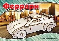 3D модель Ferrari (2 пластины)