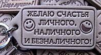 """Брелки, брелоки:  """"Желаю счастья личного, наличного и безналичного"""""""