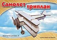 """3Д пазлы """"Самолет триплан"""" (2 пластины)"""