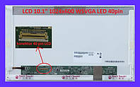 Матрица 10.1' M101NWT2 R3 (1024*600, 40pin, LED)