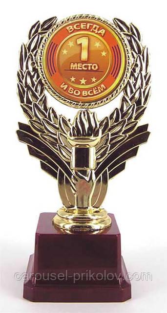 Кубок первое место всегда и во всем