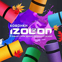 "Создай себе яркий, осенний сезон вместе с ковриками ""Izolon"""