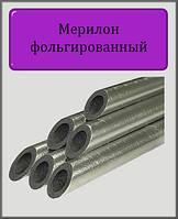 Утеплитель для труб с фольгой 18-6 мм (Мерилон)