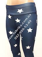 Модные женские леггинсы с звездочками