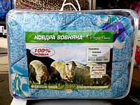 """Одеяло из овечьей шерсти двуспальное евро """"Лери Макс"""""""