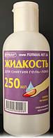 Жидкость для снятия акрила и гель-лака, Furman, 250 мл