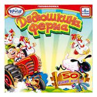 Настольная игра-головоломка Дядюшкина ферма Funny Farm 8+ на 1 игрока