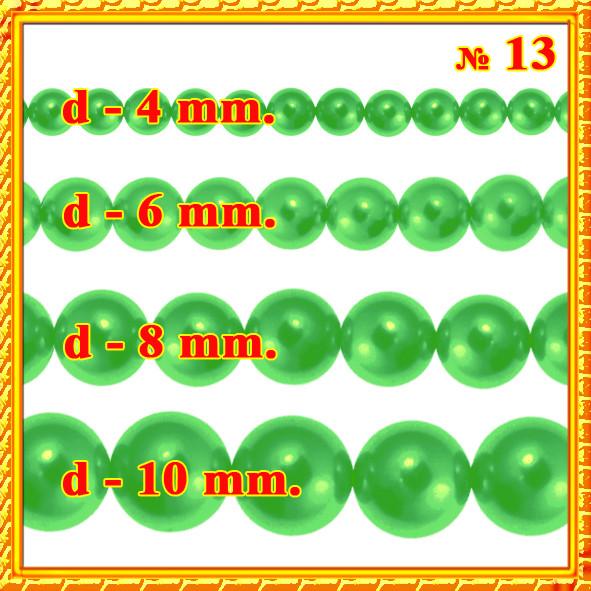Новое Поступление по Оптовым Ценам: Бусины Стекло в Нитках под Жемчуг 6 мм.-8 мм.-10 мм. и Наборы. Зеленые цвета и его оттенки.