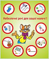 Стенд Небезпечні речі для вашоі малечі! (1219)