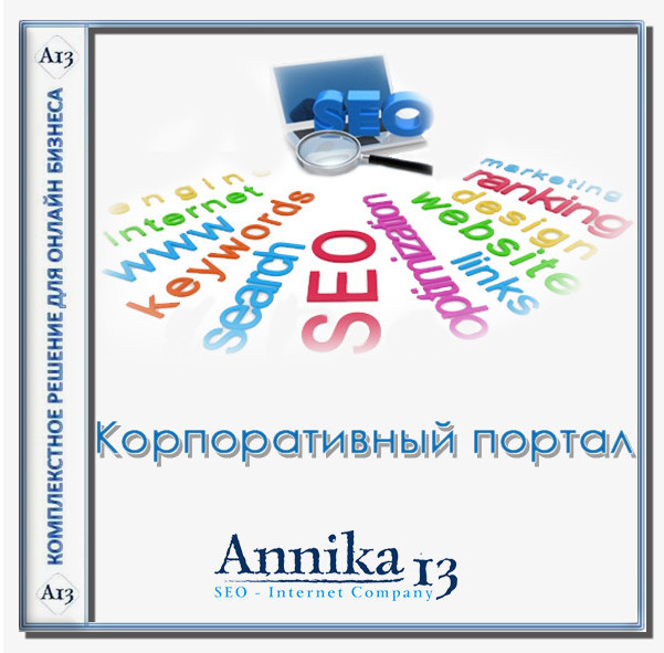 SEO аудит сайта | Тариф 3 - Annika13: Интернет услуги для бизнеса в Киеве