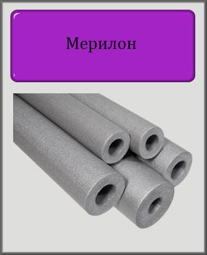Мерилон 28-6 мм (утеплювач для труб)