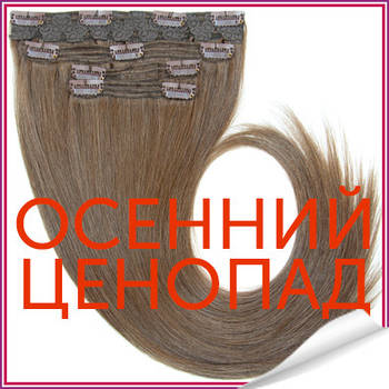 Осенний ценопад. Скидки на волосы на заколках!