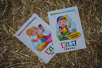 Дневник путешественника (щоденник мандрівника) для мальчиков и девочек