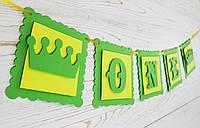 Бумажная гирлянда С Днем рождения Салатово-желтая