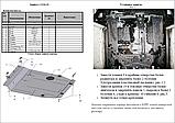 Защита картера двигателя и кпп Jeep Patriot  2006-, фото 10