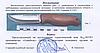 Нож нескладной 003 WJ Разделочный, фото 6