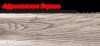 Плинтус напольный 58 мм Lineplast l001 африканское дерево