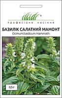 """Насіння базиліку салатного """"Мамонт"""", 0,5 г"""