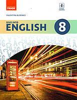 Англійська мова, 8 клас. Буренко В.М.