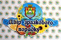 Табличка Двор образцового порядка