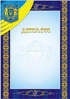 Диплом А4 (бумага, р-р 21 см х 29,5 см)