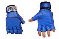 Перчатки для рукопашного боя.L синие 58-69